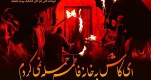 آیا عمر خانه حضرت زهرا را آتش زده؟!!