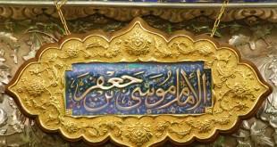 برخورد موسی بن جعفر علیه السلام با فرزند عمربن خطاب