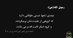 منکرین امام زمان مانند ابلیساند که از سجده بر آدم سرپیچی کرد