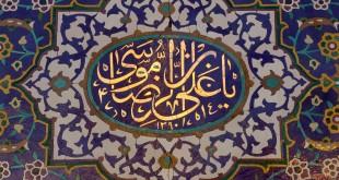 امام رضا(ع) تمام توطئههای مامون را خنثی کرد
