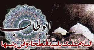پیامبر(ص): در قیامت از ابوطالب چنان شفاعتی کنم که همه جن و انس از آن تعجب کنند